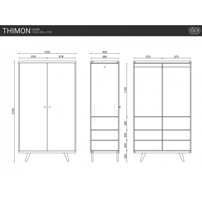Шкаф №1 Thimon
