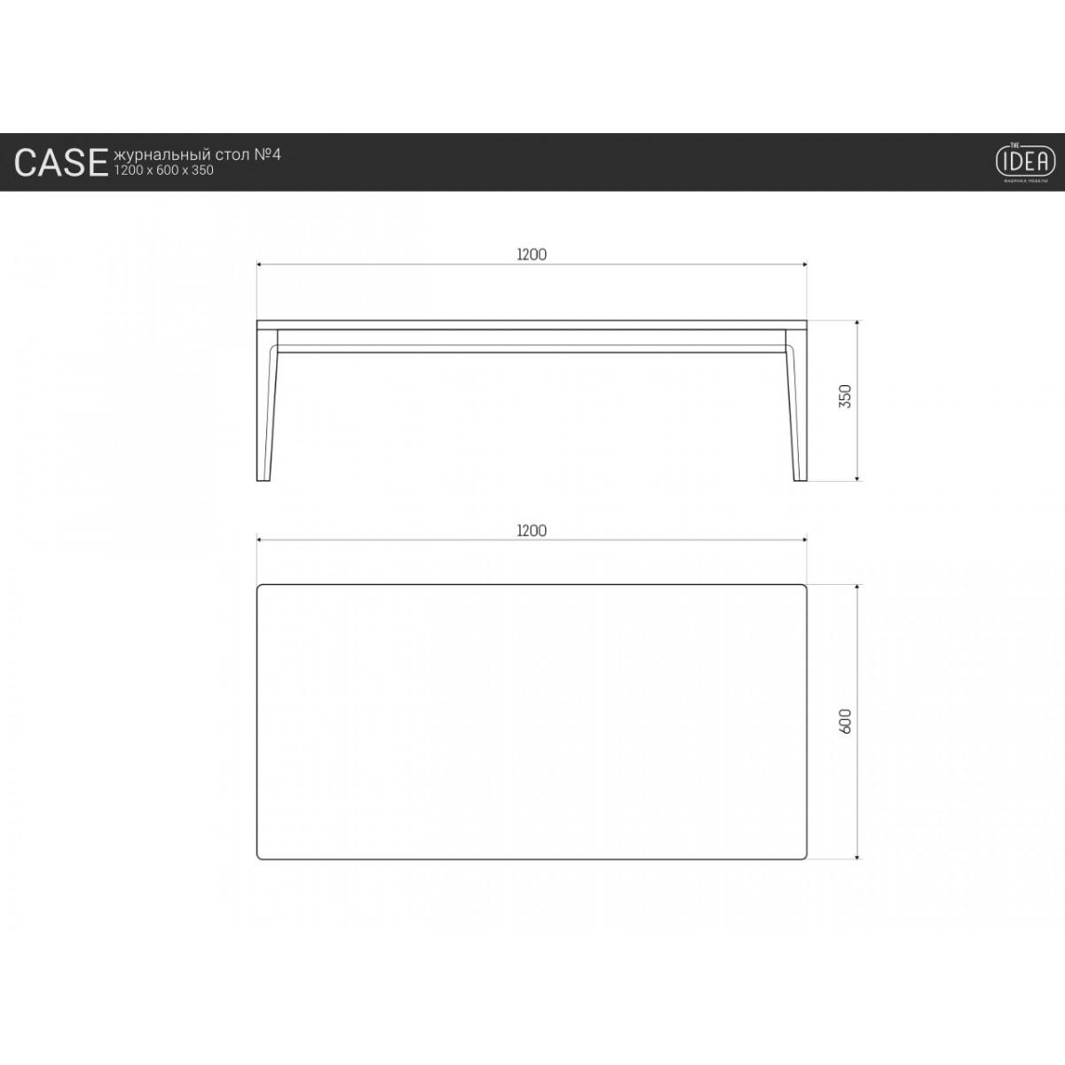 Журнальный стол CASE №4