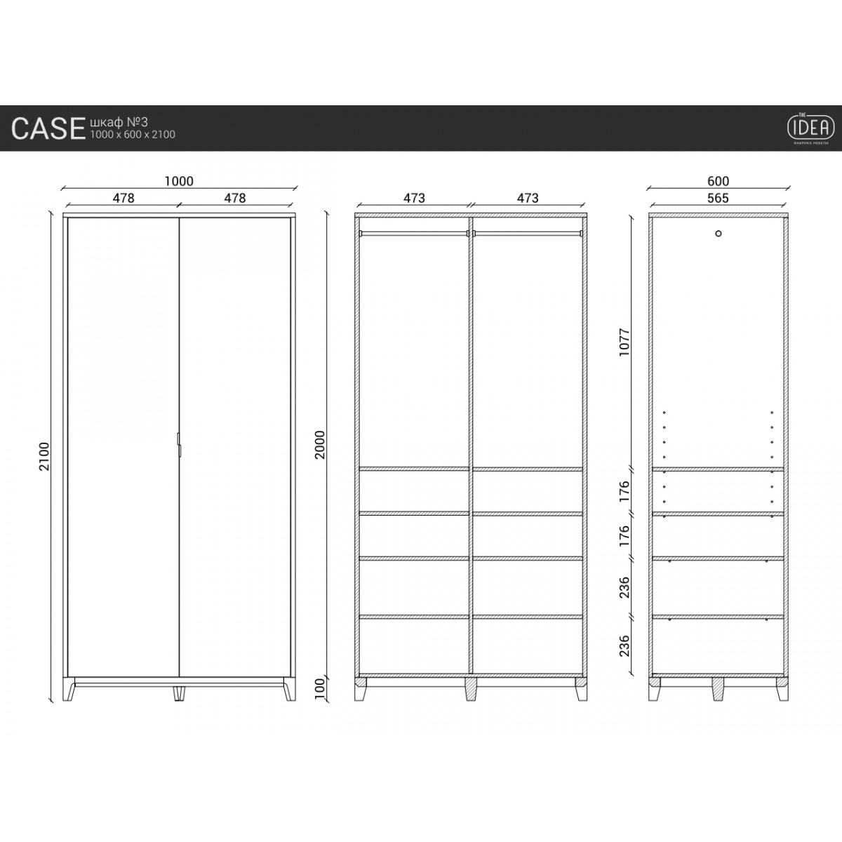 Шкаф CASE №3