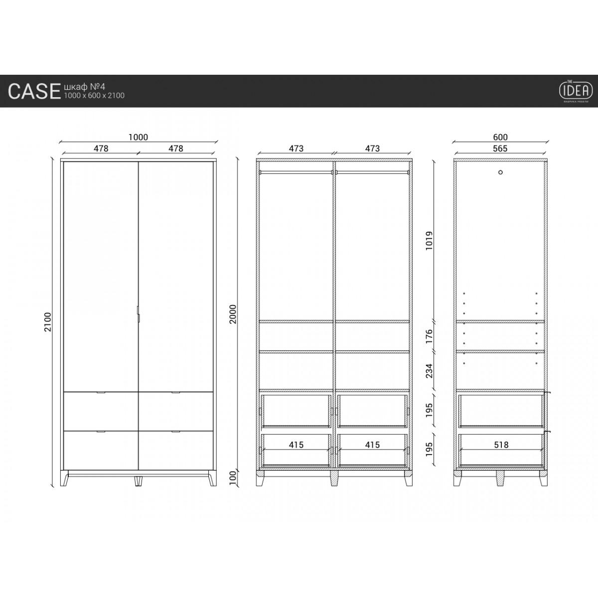 Шкаф CASE №4