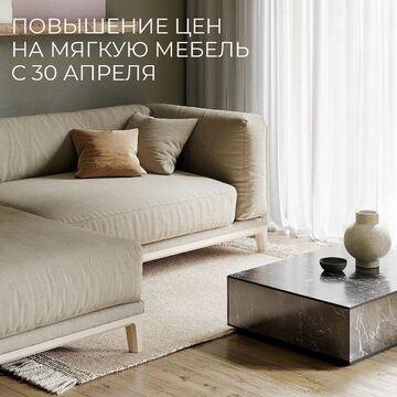 Друзья, с 30 апреля мы планируем повышение цен на коллекцию мягкой мебели (диваны, кресла и кровати). До этого дня у вас есть возможность купить её по старой цене. С ассортиментом вы можете ознакомиться на сайте, активная ссылка в профиле.   Вместе с этим в скором времени вас ожидает расширение ассортимента корпусной мебели, не забывайте следить за новостями. Ваша The IDEA.