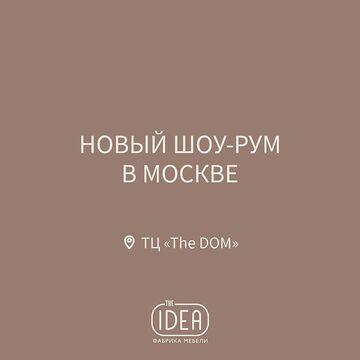 """Новая локация в Москве! Теперь нашу мебель можно посмотреть в ЖК """"Сердце Столицы"""" в Центре Модных Интерьеров """"THE DOM"""" по адресу Шелепихинская набережная, д.34, корп.2, ТЦ """"THE DOM"""", 2 этаж. Тел. +7(925)-754-33-37 (Пн - Вс 10:00-21:00) Будем вам рады! Листайте карусель👉🏻"""