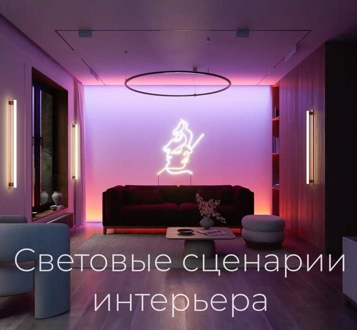 Свет — инструмент создания атмосферы в квартире. Он может менять антураж, успокаивать и бодрить; научитесь управлять светом и научитесь управлять настроением.    Наши дизайнеры подготовили для вас несколько неочевидных световых сценариев, которые сделают из обычного интерьера интерьер, который вызывает гамму эмоций: от уютного приглушенного света для вечерней романтики до живого неонового блеска домашней вечеринки.    В интерьере использован диван из коллекции CASE.   ✔️Посмотреть коллекцию мягкой мебели Case можно по ссылке в профиле.