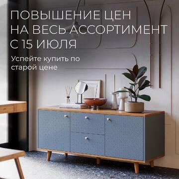До повышения цен осталось пару дней — у вас ещё есть возможность приобрести мебель, которая давно приглянулась, по более выгодной цене.   Для заказа (а также по всем вопросам) пишите на hello@theidea.ru , либо в WhatsApp (ссылка есть в профиле). И хорошего вам вечера понедельника!
