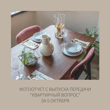 Посмотрите, какая уютная кухня получилась в выпуске передачи «Квартирный вопрос» на #НТВ за 5 октября с участием обеденного стола IGGI и мягкого стула SID⠀ ⠀ Цвет ткани и эмали стула, как и тонировку дуба обеденного стола можно выбрать в цвет вашего интерьера 👌🏼 ⠀ ⠀ Стоимость стола: 58900₽⠀ Стоимость стула: 18900₽