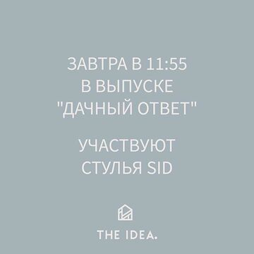 """Оставайтесь дома и проводите время с пользой 😉Завтра #theidea снова появится в эфире на телеканале НТВ. В 11:55 в передаче """"Дачный ответ"""" наши мягкие стулья SID будут участвовать в переделке кухни в загородном доме.  Посмотрите как маленькая и неудобная кухня превратится в просторную и уютную кухню-гостиную, выполненную в восточном стиле. ■ ■ ■  Стулья SID можно заказать на нашем сайте, ссылка в сторис и описании профиля Габариты: Д520 Ш470 В820 Стоимость: 18 900руб."""